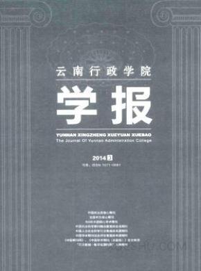 云南行政学院学报杂志