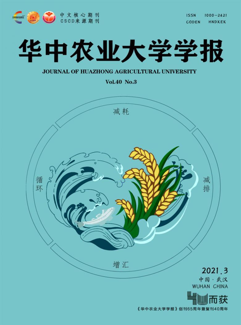 华中农业大学学报