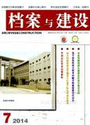 档案与建设