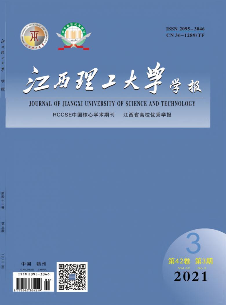 江西理工大学学报