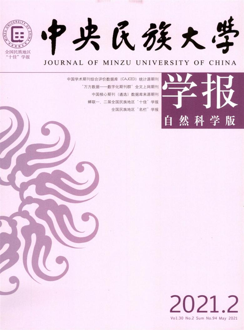 中央民族大学学报