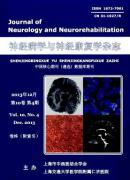 神经病学与神经康复学