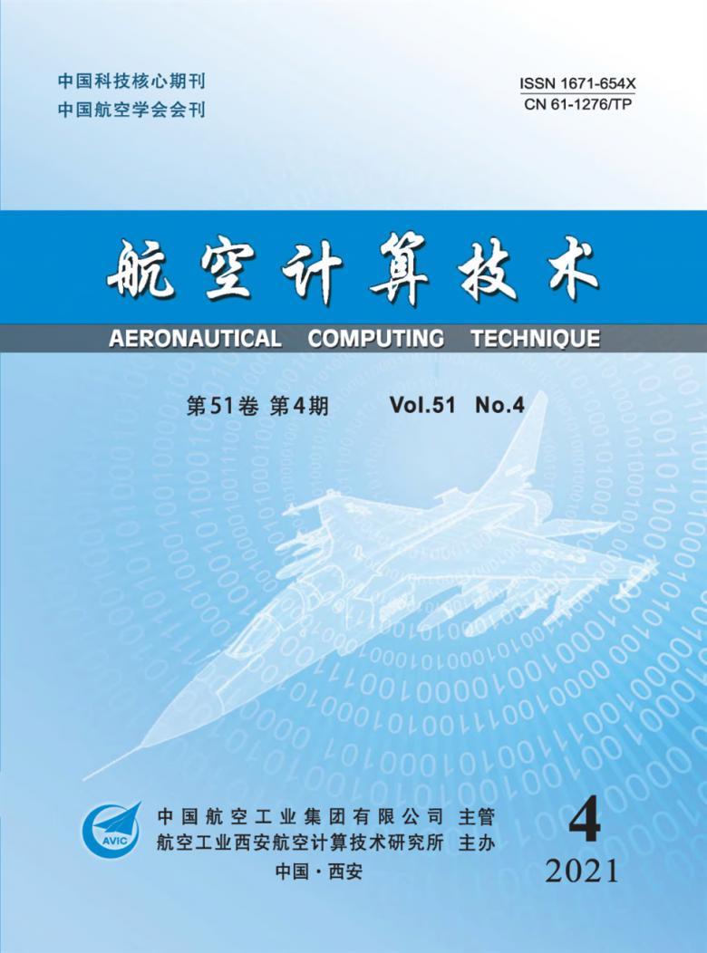航空计算技术