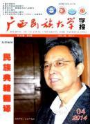 广西民族大学学报