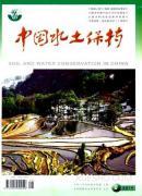 中国水土保持