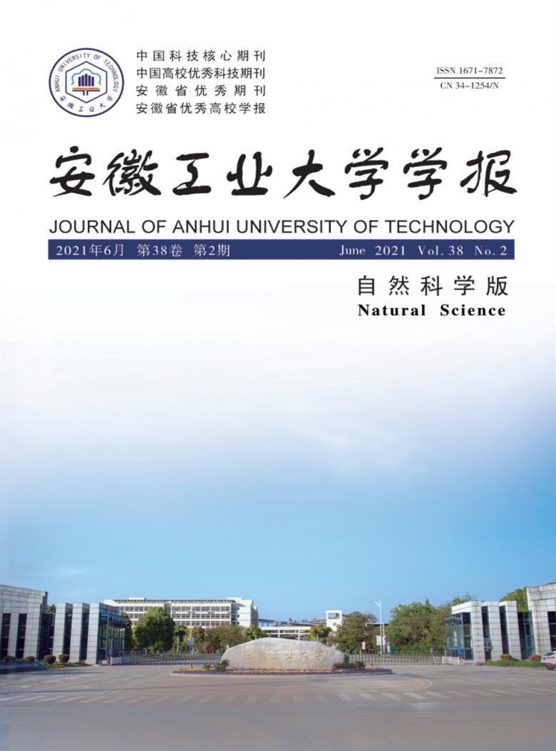 安徽工业大学学报