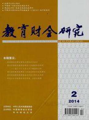 教育财会研究杂志