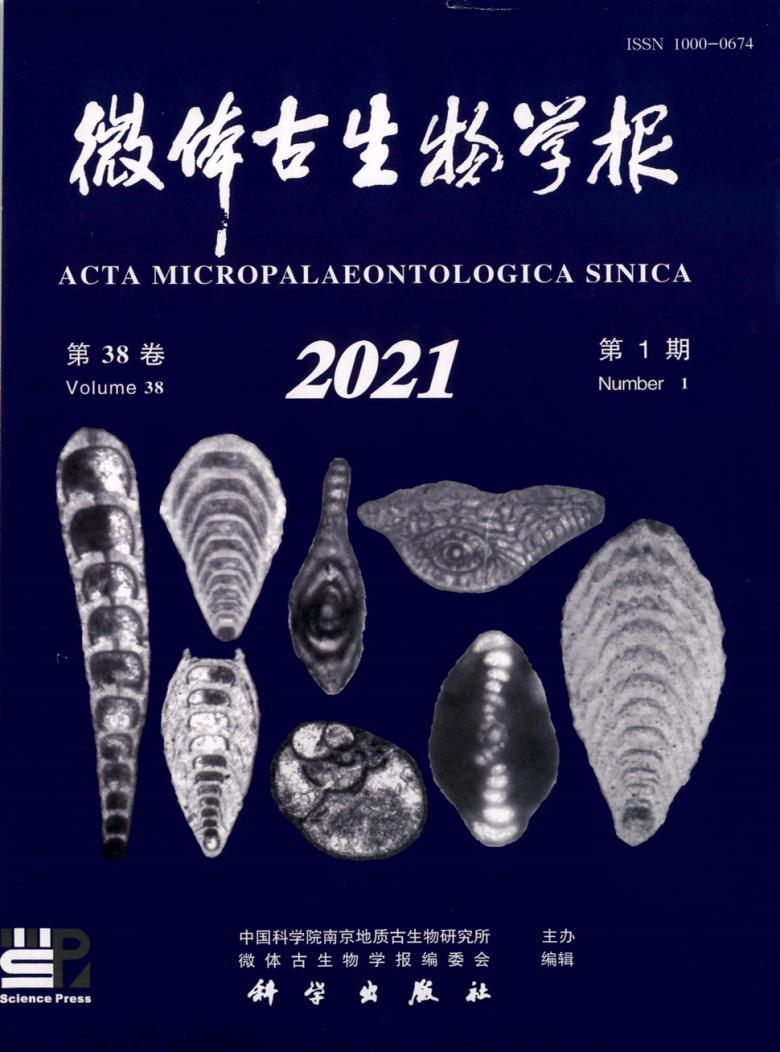 微体古生物学报