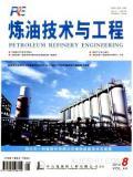 炼油技术与工程