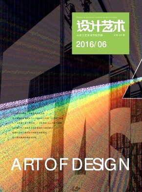 设计艺术期刊