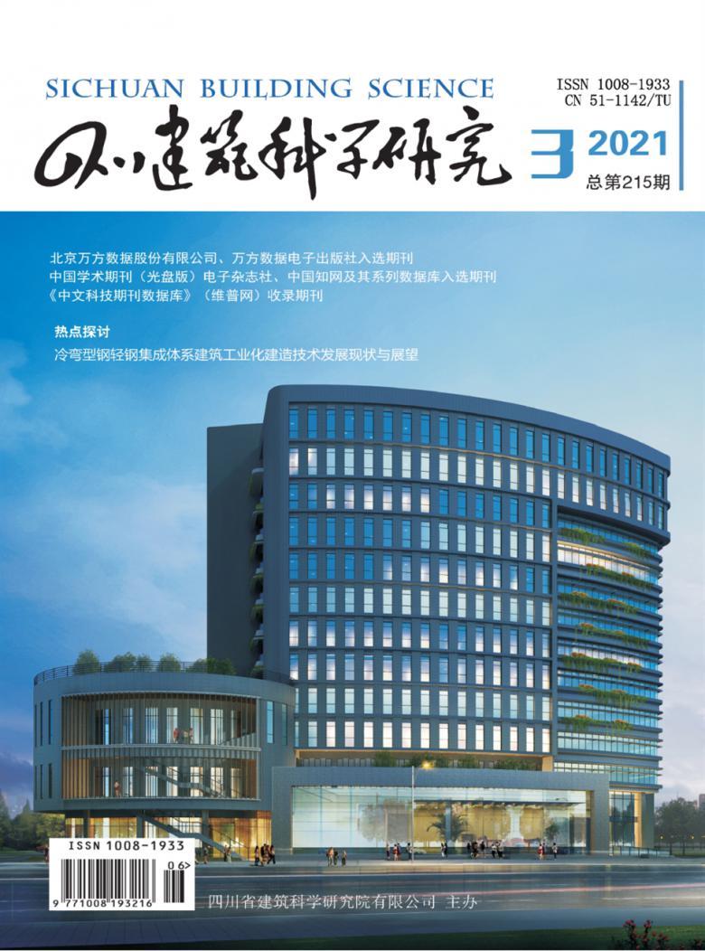 四川建筑科学研究