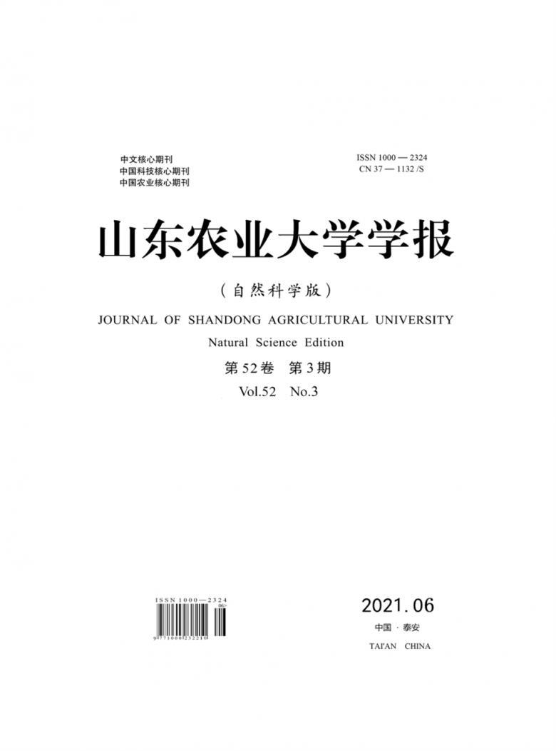 山东农业大学学报