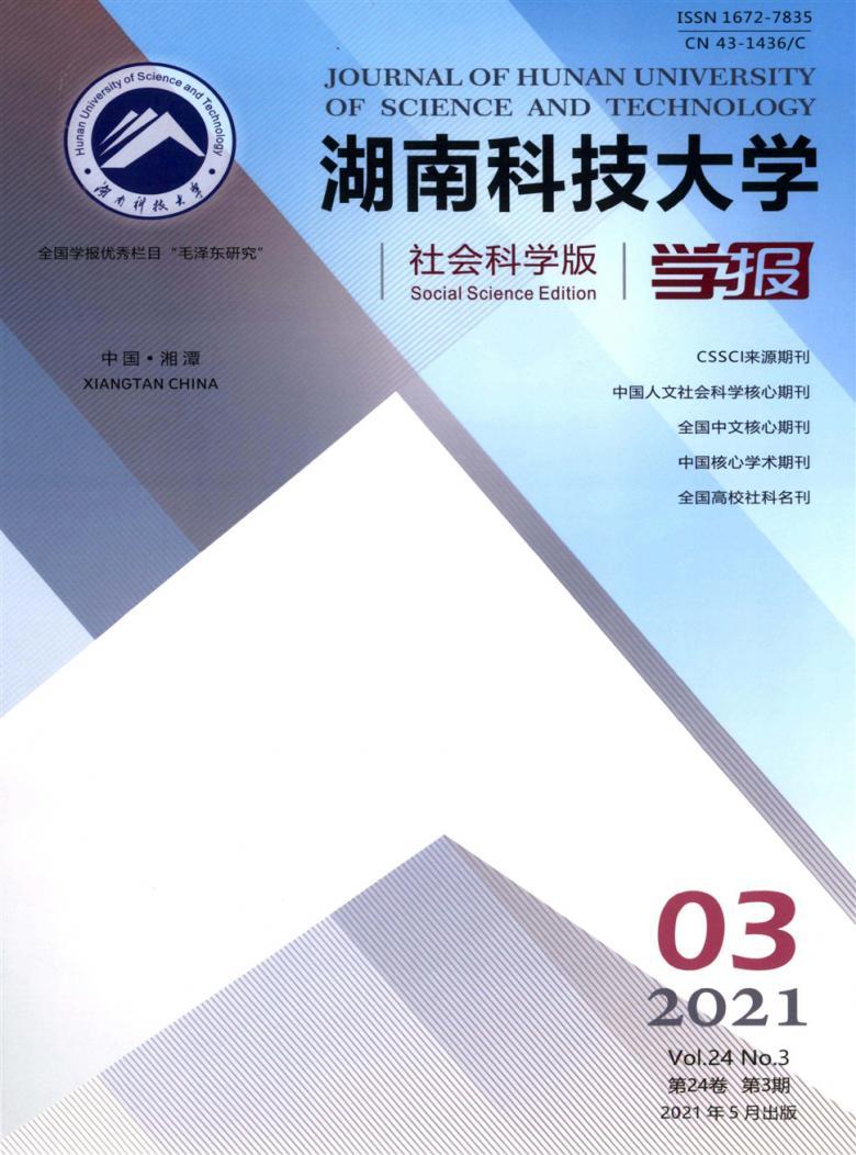 湖南科技大学学报