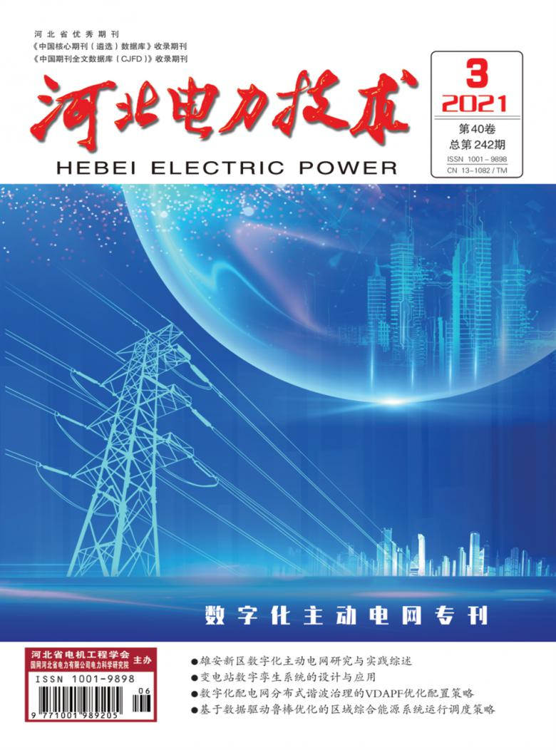 河北电力技术