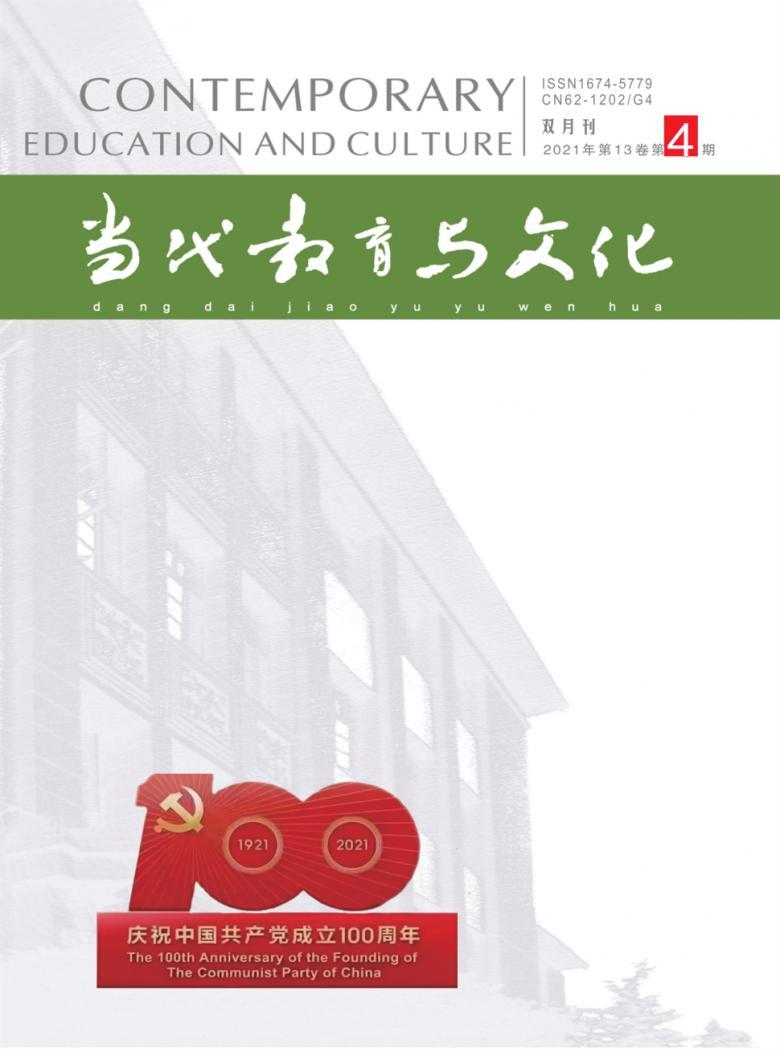 当代教育与文化