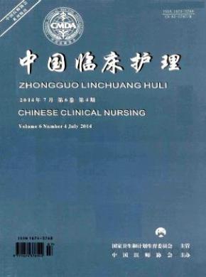 中国临床护理杂志社