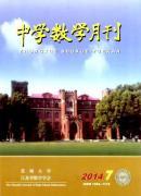 中学数学月刊