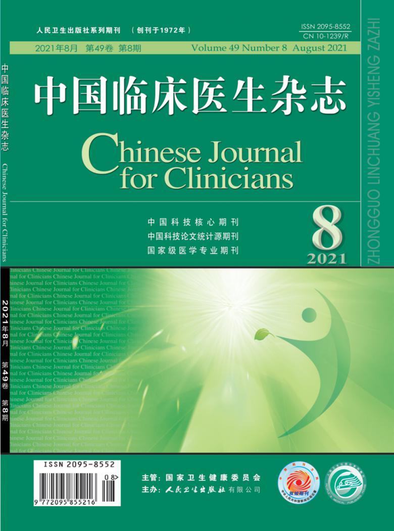 中国临床医生