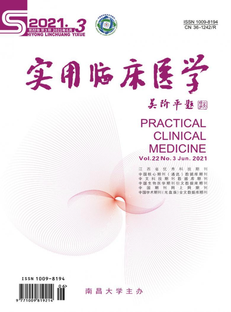 实用临床医学