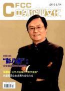 中外企业文化