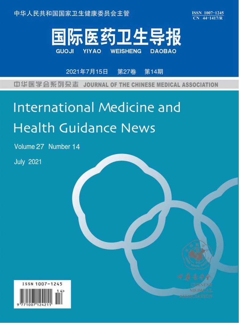 国际医药卫生导报