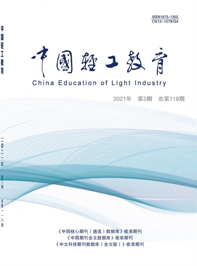 中国轻工教育