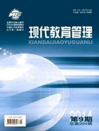 现代教育管理期刊
