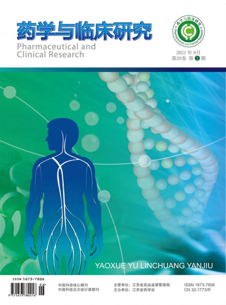 药学与临床研究