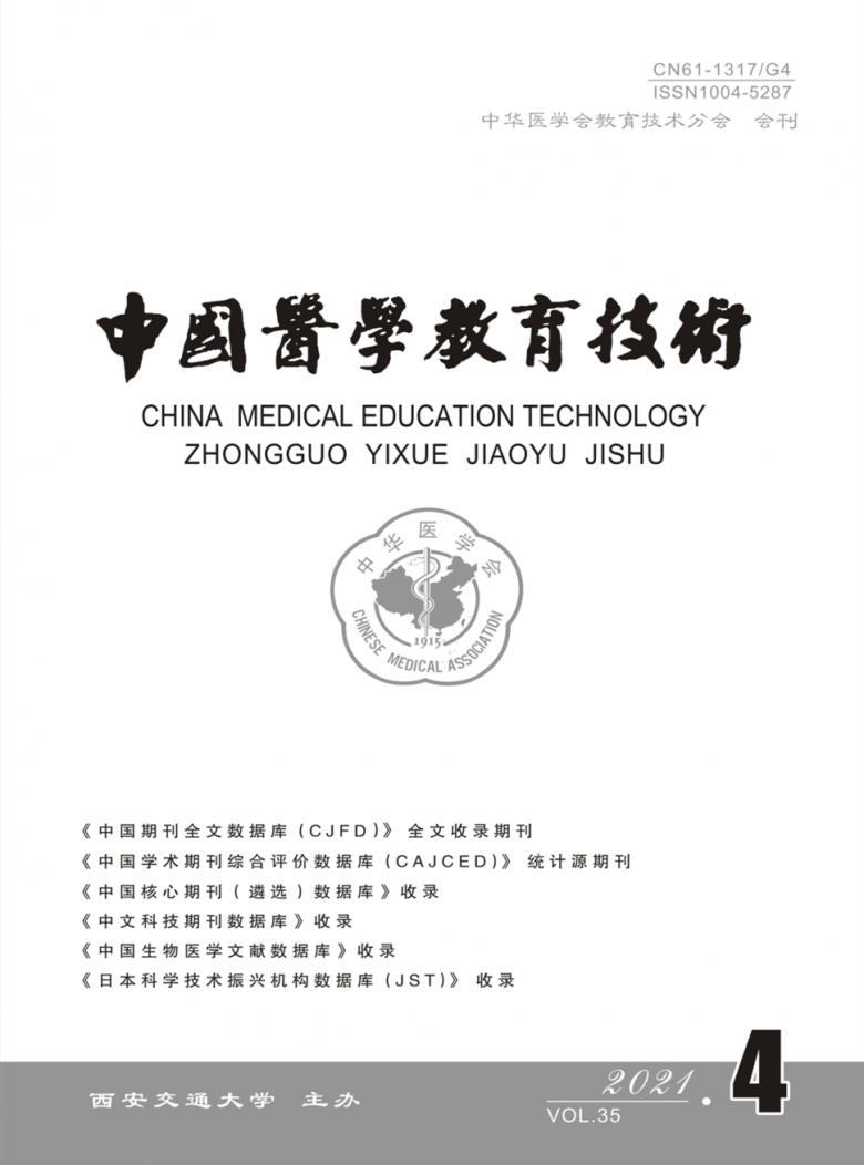 中国医学教育技术