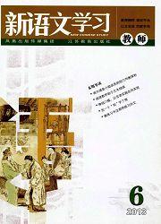 新语文学习杂志