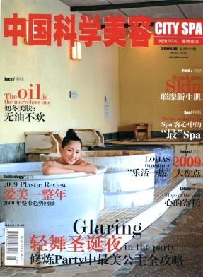 中国科学美容