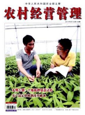 农村经营管理杂志