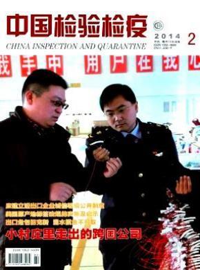 中国检验检疫杂志