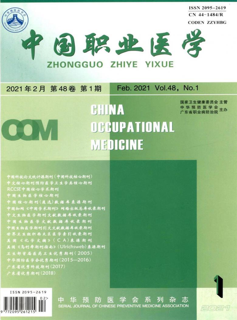 中国职业医学