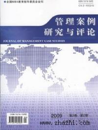 管理案例研究与评论期刊