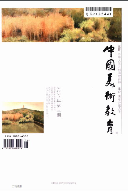 中国美术教育