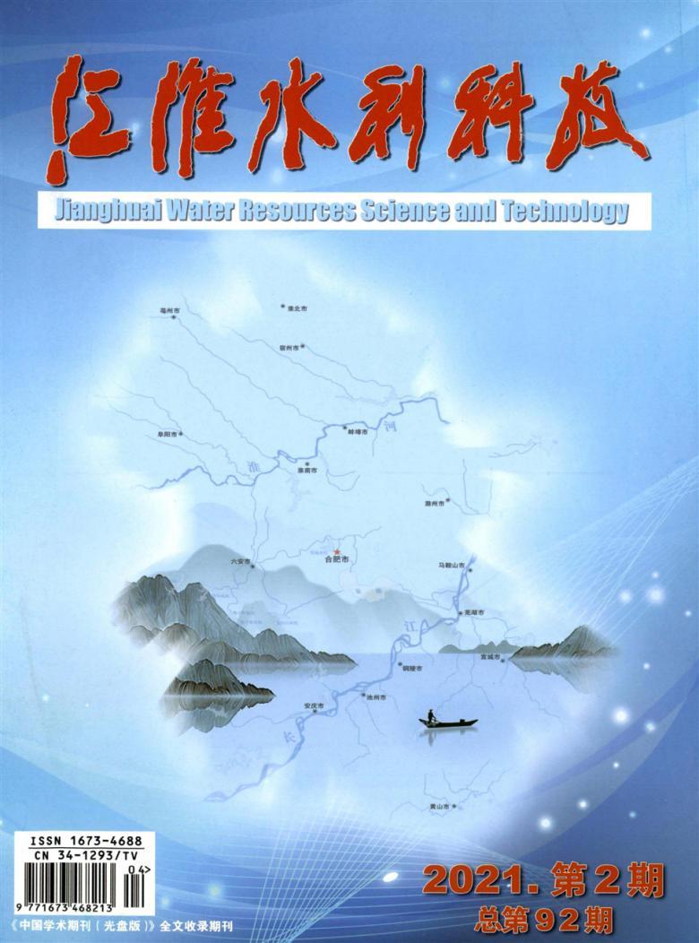 江淮水利科技