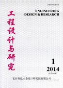 工程设计与研究