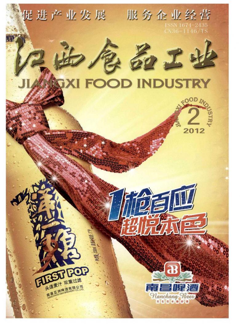 江西食品工业
