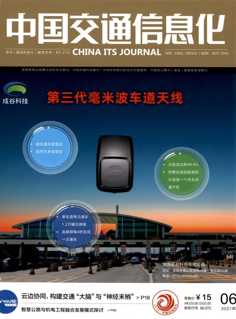 中国交通信息化