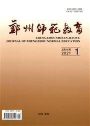 郑州师范教育
