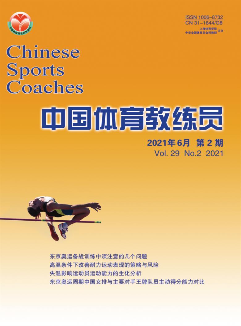 中国体育教练员