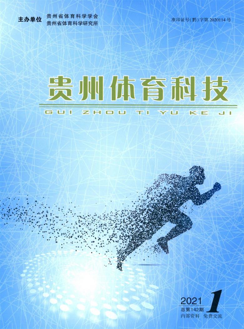 贵州体育科技