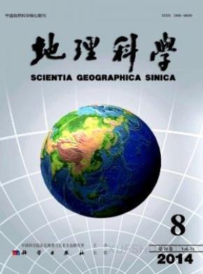 地理科学杂志