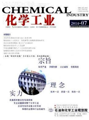 化学工业杂志