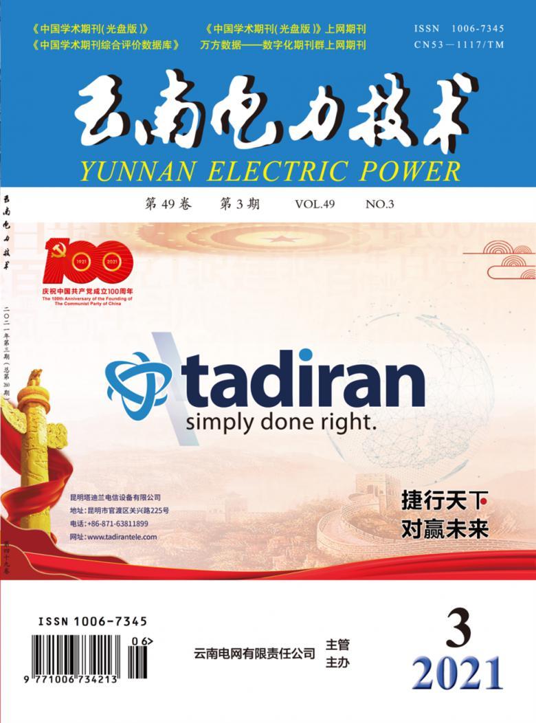 云南电力技术