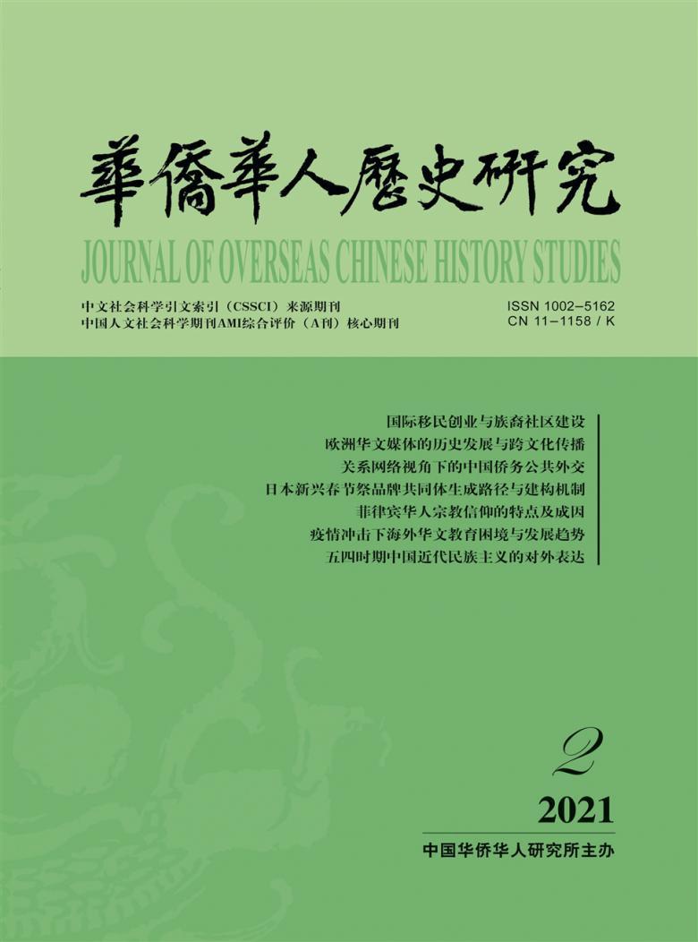 华侨华人历史研究
