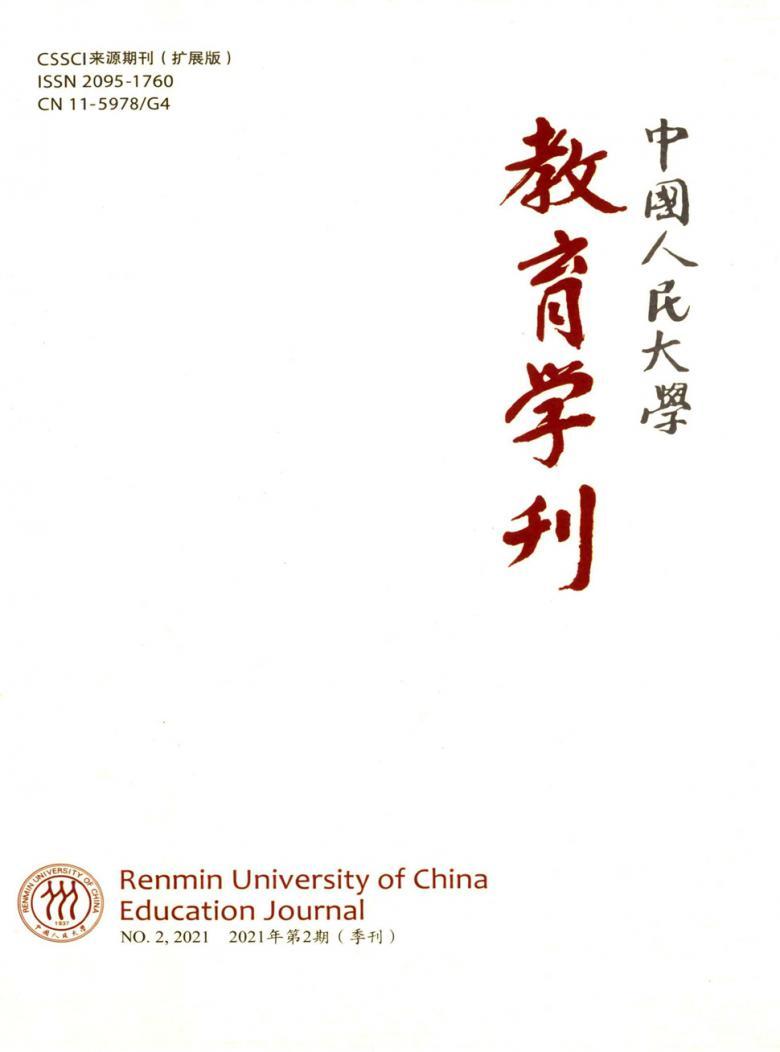 中国人民大学教育学刊