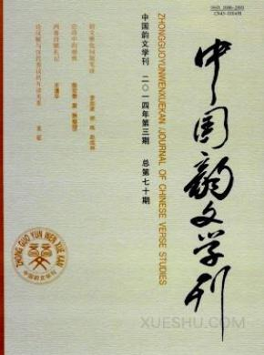 中国韵文学刊杂志