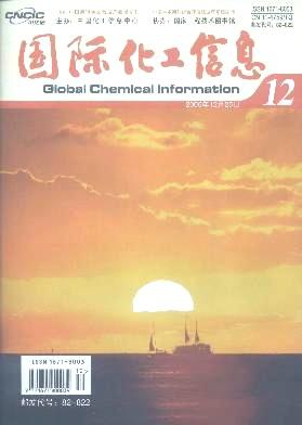 国际化工信息